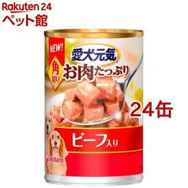 愛犬元気 お肉たっぷり 角切り ビーフ入り(375g*24缶セット)【愛犬元気】[ドッグフード][爽快ペットストア]