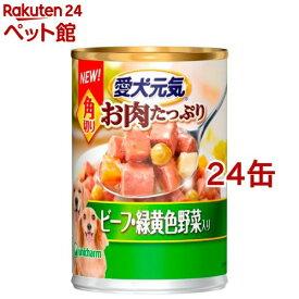 愛犬元気 お肉たっぷり 角切り ビーフ・緑黄色野菜入り(375g*24缶セット)【愛犬元気】[ドッグフード][爽快ペットストア]