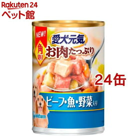 愛犬元気 お肉たっぷり 角切り ビーフ・魚・野菜入り(375g*24缶セット)【愛犬元気】[ドッグフード][爽快ペットストア]