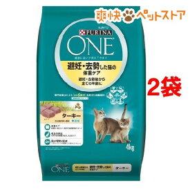 ピュリナワン キャット 避妊・去勢した猫の体重ケア ターキー(4kg*2コセット)【d_one】【dalc_purinaone】【ピュリナワン(PURINA ONE)】[爽快ペットストア]