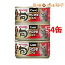 キャラット・旬 かにかま入り(80g*3缶*18コセット)【キャラット(Carat)】[爽快ペットストア]