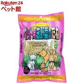 みっちゃんホンポ ペット用生野菜の種(350g)【みっちゃんホンポ】[爽快ペットストア]