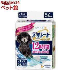 デオシート Premium 12時間超消臭&超吸収 レギュラー(54枚入)【デオシート】[爽快ペットストア]