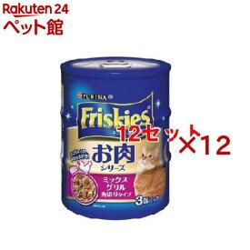 フリスキー 缶 ミックスグリル 角切りタイプ(155g*3コ入*12コセット)【フリスキー(Friskies)】[キャットフード][爽快ペットストア]