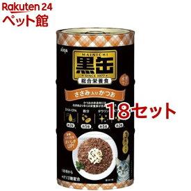 毎日 黒缶3P ささみ入りかつお(1セット*18コセット)【黒缶シリーズ】[キャットフード][爽快ペットストア]