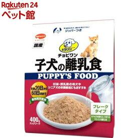 ビタワン チョビワン 小犬の離乳食 20日から60日頃まで(400g)【ビタワン】[ドッグフード][爽快ペットストア]