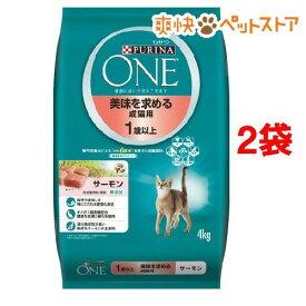 ピュリナワン キャット 美味しさを求める成猫用 1歳以上 サーモン(4kg*2コセット)【d_one】【dalc_purinaone】【ピュリナワン(PURINA ONE)】[爽快ペットストア]