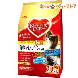 ビューティープロ ドッグ 食物アレルゲンに配慮 1歳から 小分け6袋入(2.3kg)【ビューティープロ】[爽快ペットストア]