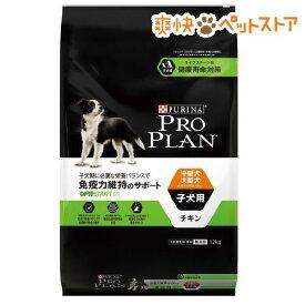 プロプラン 中型犬 子犬用(12kg)【プロプラン(ProPlan)】[爽快ペットストア]
