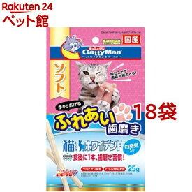 キャティーマン 猫ちゃんホワイデント 白身魚入り(25g*18コセット)【キャティーマン】[爽快ペットストア]