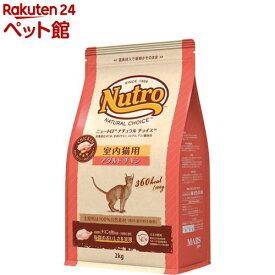 ナチュラルチョイス 室内猫用 アダルト チキン(2kg)【ナチュラルチョイス(NATURAL CHOICE)】[キャットフード][爽快ペットストア]