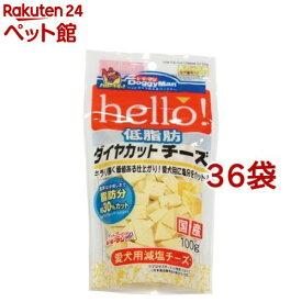 ドギーマン hello!低脂肪ダイヤカットチーズ(100g*36コセット)【ドギーマン(Doggy Man)】[爽快ペットストア]
