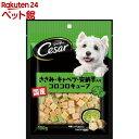 シーザースナック ささみキャベツ安納芋入りコロコロキューブ(100g)【d_cesar】【シーザー(ドッグフード)(Cesar)】[爽…