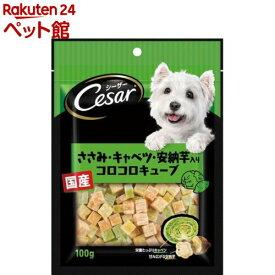 シーザースナック ささみキャベツ安納芋入りコロコロキューブ(100g)【d_cesar】【シーザー(ドッグフード)(Cesar)】[爽快ペットストア]