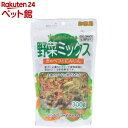 野菜ミックス (犬用)(300g)[爽快ペットストア]