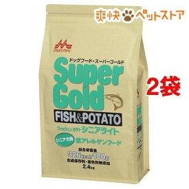 スーパーゴールド フィッシュ&ポテト シニアライト シニア犬用(2.4kg*2コセット)【スーパーゴールド】[爽快ペットストア]