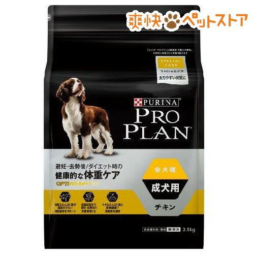 プロプラン 全犬種 成犬用 ダイエットフード(2.5kg)【プロプラン(ProPlan)】[爽快ペットストア]