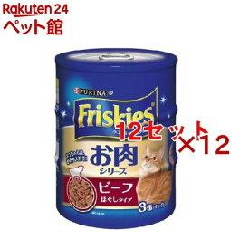 フリスキー 缶 ビーフ ほぐしタイプ(155g*3コ入*12コセット)【フリスキー(Friskies)】[キャットフード][爽快ペットストア]