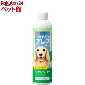 さわやかブレス デンタルウォーター 成犬用(236ml)【d_gex】[爽快ペットストア]