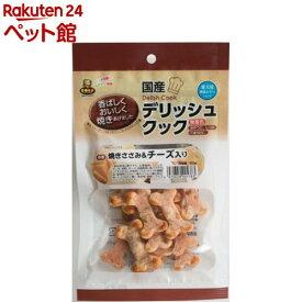デリッシュクック 焼きささみ&チーズ入り(50g)[爽快ペットストア]