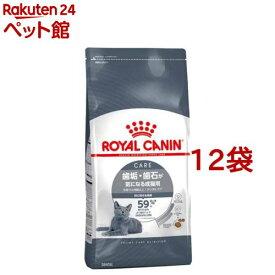 ロイヤルカナン フィーラインケアニュートリション オーラル ケア(400g*12コセット)【d_rc】【d_rc15point】【ロイヤルカナン(ROYAL CANIN)】[キャットフード][爽快ペットストア]