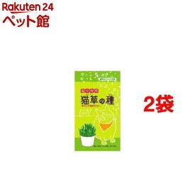 猫の時間 猫草の種(150g*2コセット)【猫の時間】[爽快ペットストア]