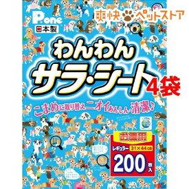 P・ワン わんわんサラ・シート レギュラー(200枚入*4コセット)【P・ワン(P・one)】[爽快ペットストア]