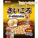 サンライズ ゴン太のさいころ チーズ&ミルク入り 大容量(400g)【ゴン太】[爽快ペットストア]
