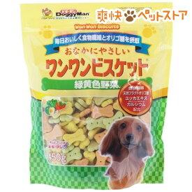 おなかにやさしいワンワンビスケット 緑黄色野菜(450g)【ドギーマン(Doggy Man)】[爽快ペットストア]