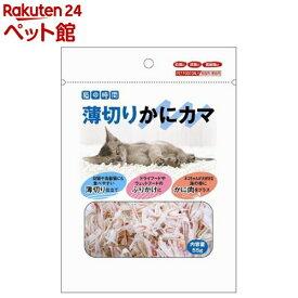 猫の時間 薄切りかにカマ(55g)【猫の時間】[爽快ペットストア]