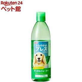 さわやかブレス デンタルウォーター 成犬用(473ml)【d_gex】[爽快ペットストア]