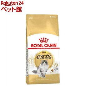 ロイヤルカナンFBN ノルウェージャン フォレストキャット 成猫(2kg)【d_rc】【d_rc20】【ロイヤルカナン(ROYAL CANIN)】[キャットフード][爽快ペットストア]
