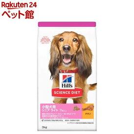 サイエンスダイエット 小型犬用 シニアライト 肥満傾向の高齢犬用 7歳以上 チキン(3kg)【hls】【dalc_sciencediet】【2103_spsd】【サイエンスダイエット】[ドッグフード][爽快ペットストア]