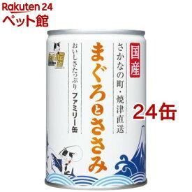 たまの伝説 まぐろとささみ ファミリー缶(405g*24コセット)【たまの伝説】[キャットフード][爽快ペットストア]