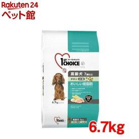 ファーストチョイス 高齢犬 7歳以上 おいしい低脂肪 小粒 チキン(6.7kg)【i5b】【202009_sp】【ファーストチョイス(1ST CHOICE)】[ドッグフード][爽快ペットストア]