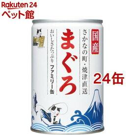 たまの伝説 まぐろ ファミリー缶(405g*24コセット)【たまの伝説】[キャットフード][爽快ペットストア]