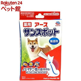 薬用 アース サンスポット 中型犬用(1.6g*3本入)【サンスポット】[ノミダニ 駆除][爽快ペットストア]