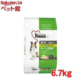 ファーストチョイス 成犬 1歳以上 おいしい低脂肪 中粒 チキン(6.7kg)【i5b】【202009_sp】【ファーストチョイス(1ST CHOICE)】[ドッグフード][爽快ペットストア]