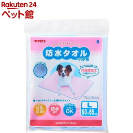 防水タオル ブルー Lサイズ(1枚入)【防水タオル】[爽快ペットストア]