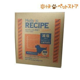 ホリスティックレセピー 減塩(6.4kg)【ホリスティックレセピー】[爽快ペットストア]