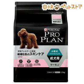 プロプラン 超小型犬・小型犬 成犬用 繊細な肌に(2.5kg)【プロプラン(ProPlan)】[爽快ペットストア]
