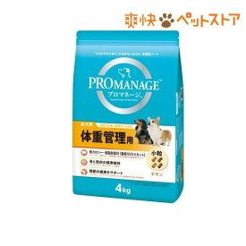 プロマネージ 体重管理用 成犬用(4kg)【d_pro】【プロマネージ】[爽快ペットストア]