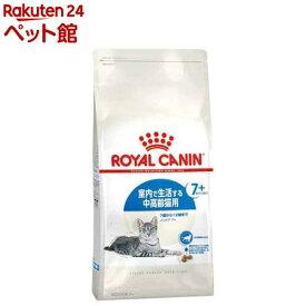 ロイヤルカナン フィーラインヘルスニュートリション インドア 7+(3.5kg)【d_rc】【dalc_royalcanin】【ロイヤルカナン(ROYAL CANIN)】[キャットフード][爽快ペットストア]
