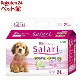 瞬乾ペットシート SaLari(サラリ) ワイドサイズ(24枚)【201906_slion】[爽快ペットストア]