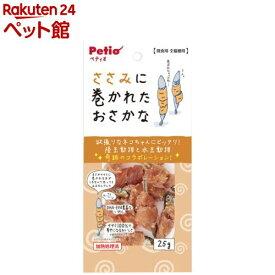 ペティオ ささみに巻かれたおさかな(25g)【d_petio】【dalc_petio】【ペティオ(Petio)】[爽快ペットストア]