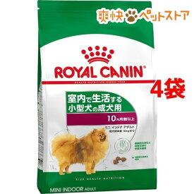ロイヤルカナン ミニ インドア アダルト 10ヵ月齢以上(4kg*4コセット)【d_rc】【d_rc15point】【ロイヤルカナン(ROYAL CANIN)】[爽快ペットストア]