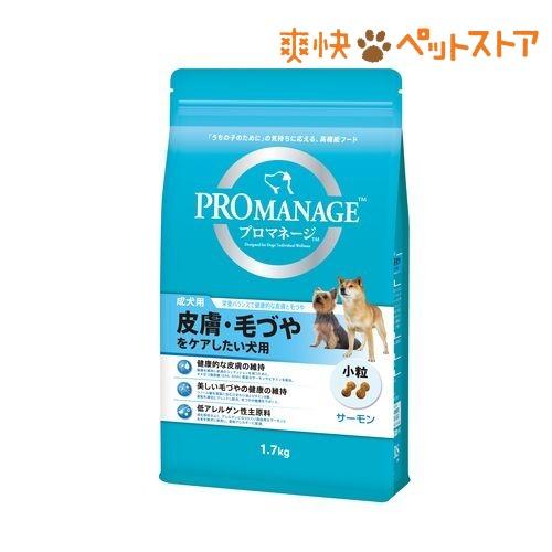 プロマネージ 皮膚毛づやをケアしたい犬用 成犬用(1.7kg)【d_pro】【プロマネージ】[爽快ペットストア]