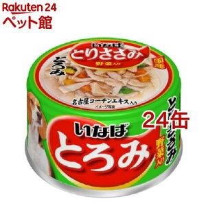 いなば とろみ とりささみ・野菜入り(80g*24缶セット)【イナバ】[爽快ペットストア]