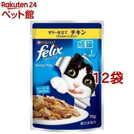フィリックス やわらかグリル 成猫用 ゼリー仕立て チキン(70g*12コセット)【d_fel】【dalc_felix】【wpq】【qql】【フィリックス】[キャットフード][爽快ペットストア]