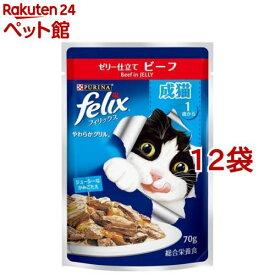 フィリックス やわらかグリル 成猫用 ゼリー仕立て ビーフ(70g*12コセット)【d_fel】【dalc_felix】【wpq】【qql】【フィリックス】[キャットフード][爽快ペットストア]